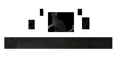猫と癒しの音色さがし
